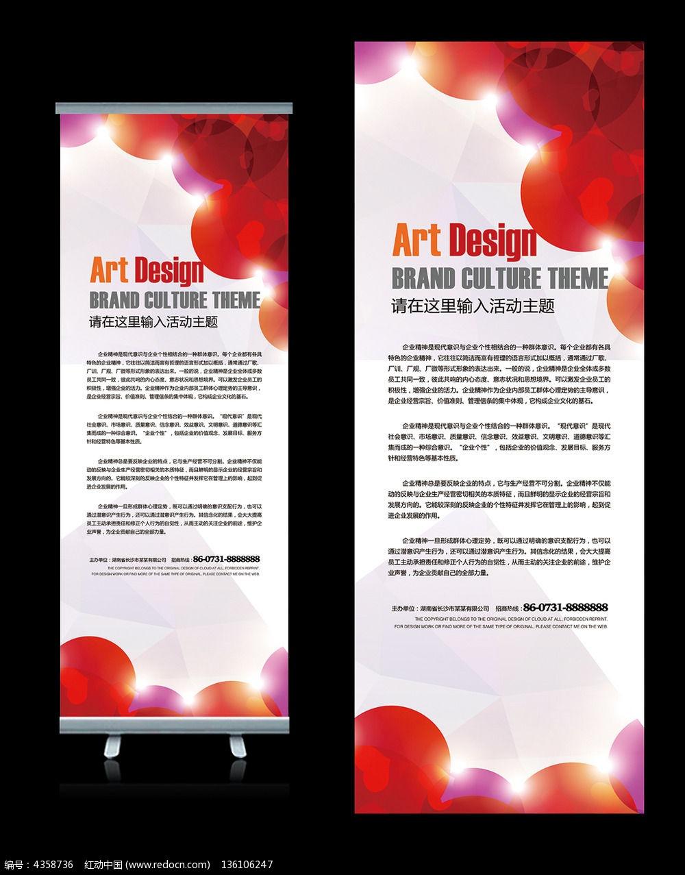 婚庆活动心形红色x展架设计图片