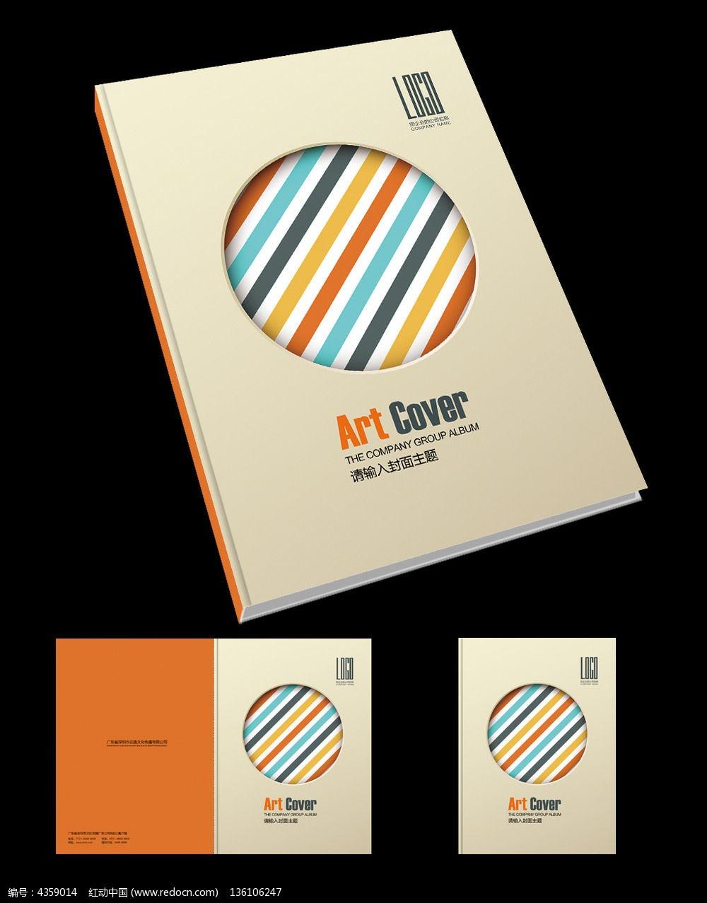 简约创意画册封面设计图片