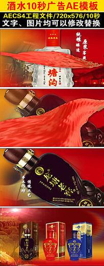 酒水10秒广告AE模板