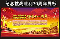 抗战胜利70周年纪念展板