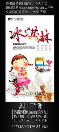 卡通人物冰淇淋新品海报设计