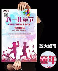 可爱六一儿童节宣传海报设计