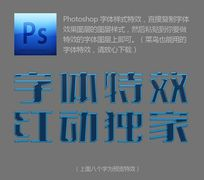 蓝色立体边框字体样式
