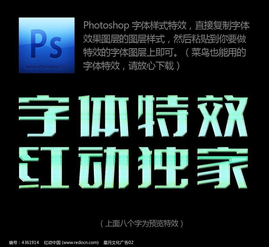 14款 渐变立体字体特效