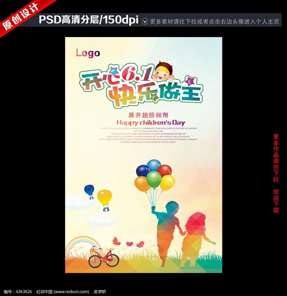 可爱六一儿童节宣传海报psd设计下载