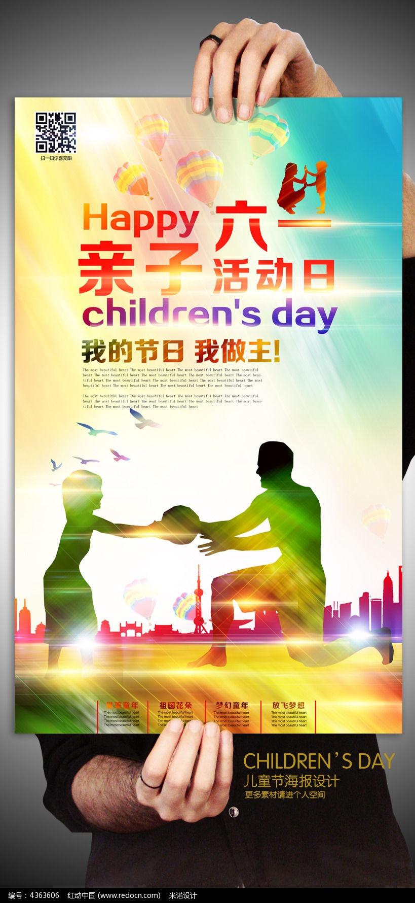 六一亲子活动海报设计psd下载