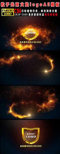 粒子光束火焰logo片头AE模板