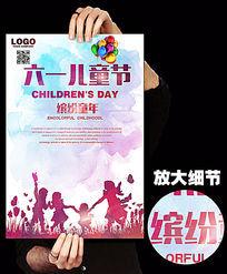 梦幻六一儿童节宣传海报设计