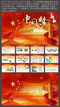 民族复兴中国梦学习动态ppt模板