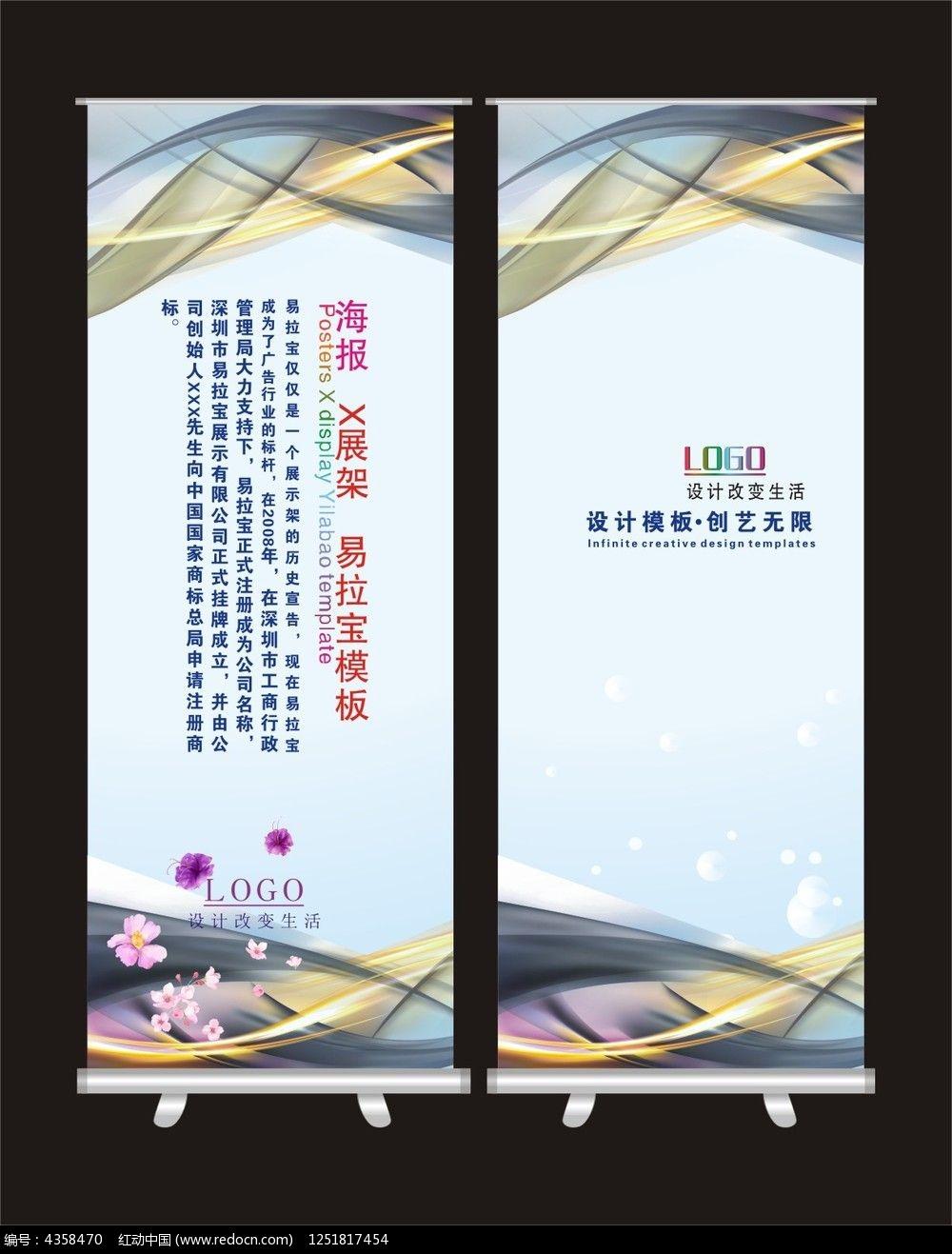 时尚科技x展架背景模板