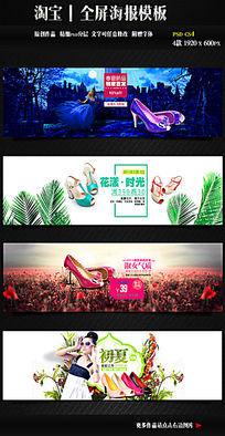 淘宝女鞋宣传海报模板