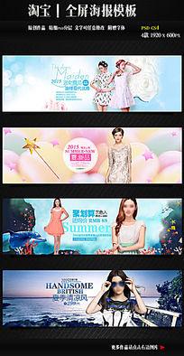 淘宝女装夏季促销海报模板