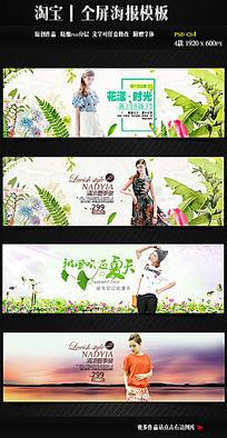 淘宝夏季女装海报模板