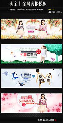 天猫夏季童装海报模板