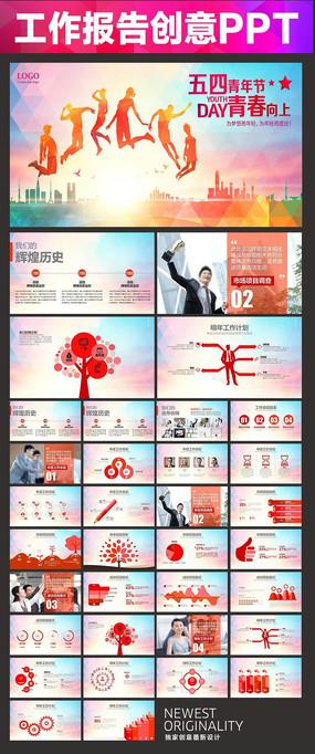 五四青年节青春向上创意PPT设计
