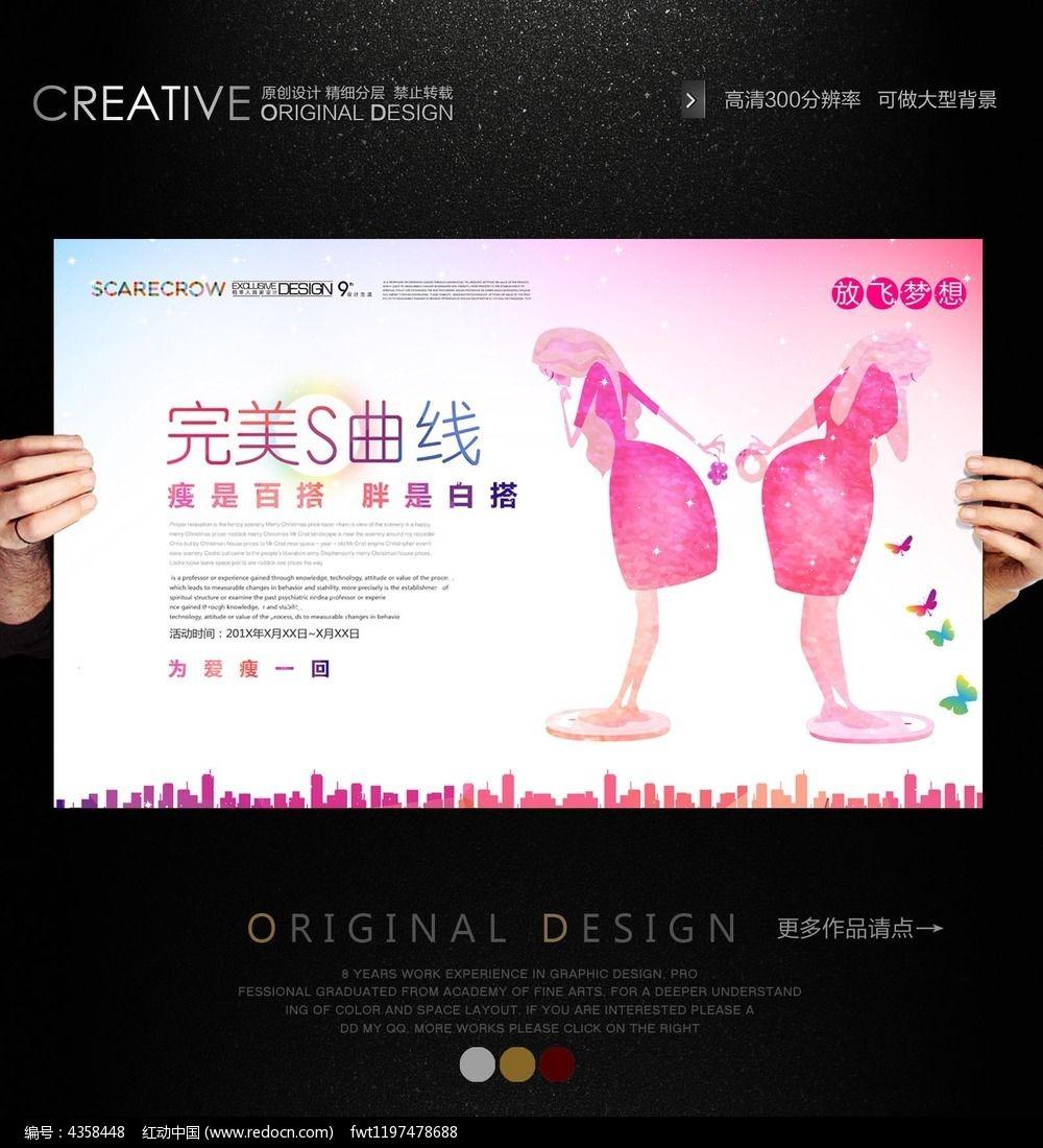 享瘦一生创意减肥海报设计图片