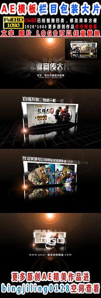 游戏栏目包装宣传视频AE模板