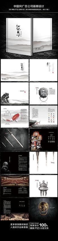 中国风广告公司画册设计
