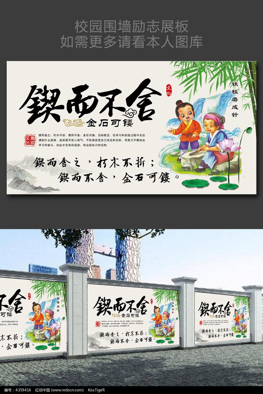 舍照片_中国风励志展板锲而不舍