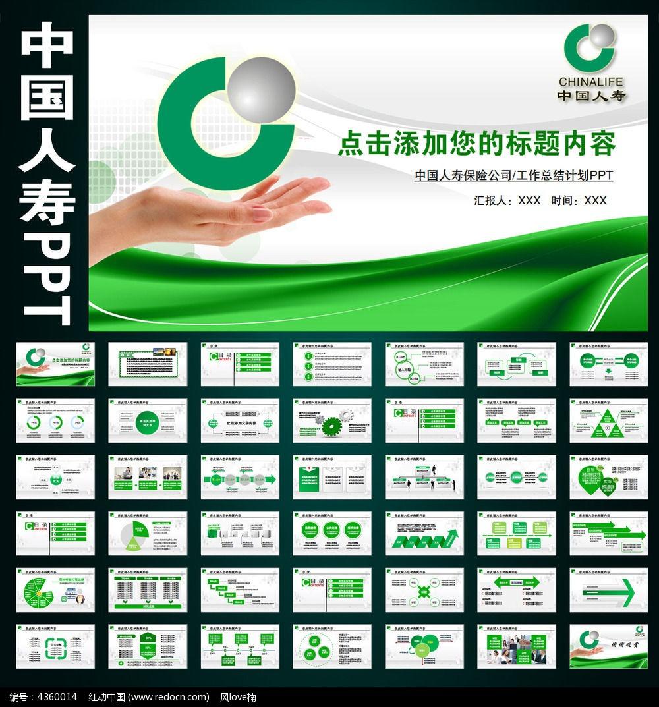 中国人寿ppt背景图图片