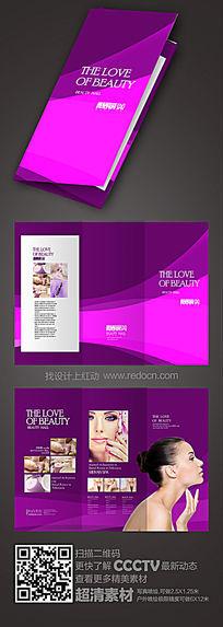 紫色大气美容折页设计