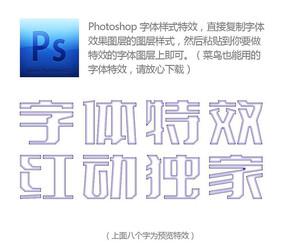 紫色描边边框字体样式