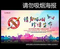 2015世界无烟日公益海报设计