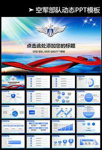 八一空军国防教育动态PPT模板