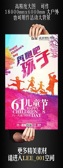 奔跑吧孩子六一宣传海报设计