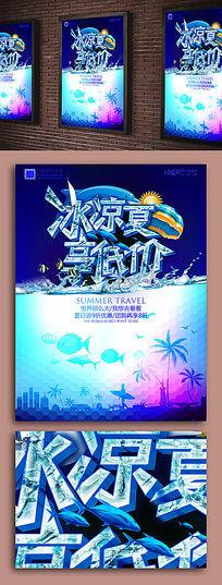 冰凉夏享低价夏季海报设计