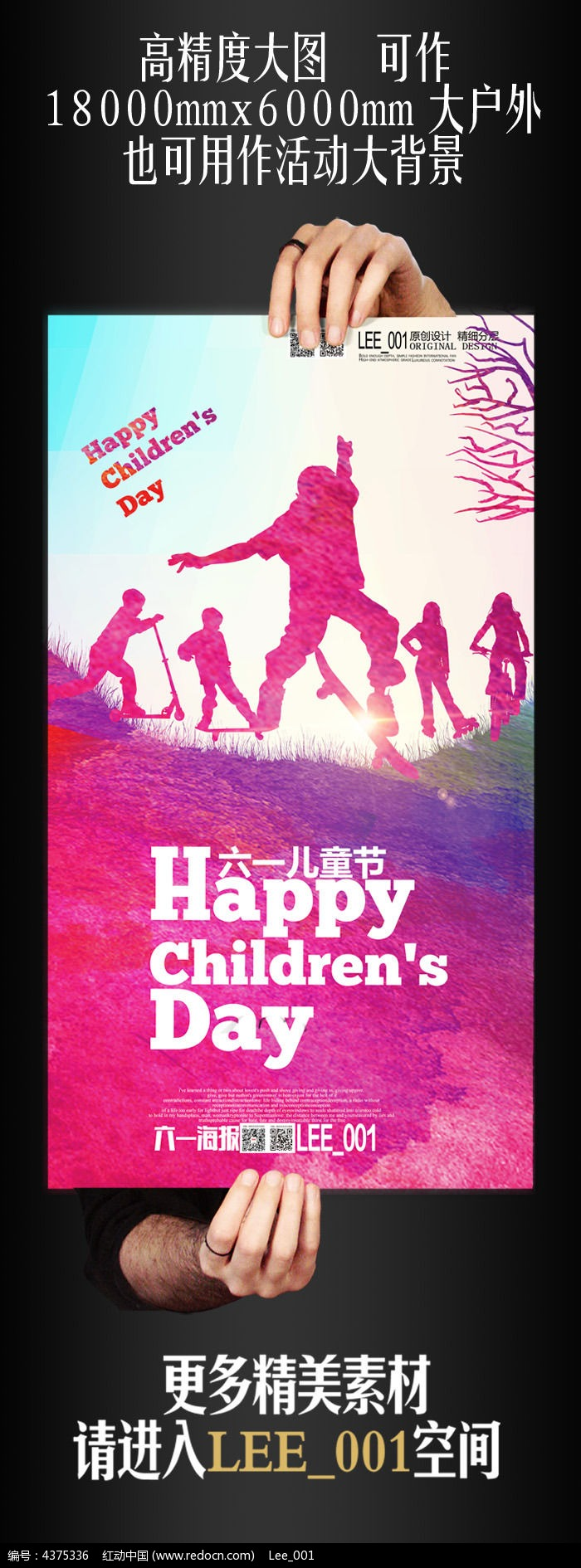炫彩六一儿童节活动海报设计