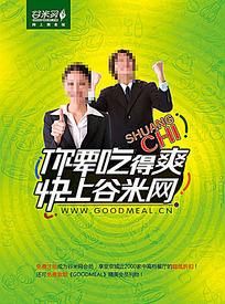 餐饮网站宣传海报设计