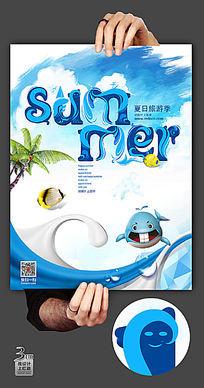 创意summer旅游季活动海报