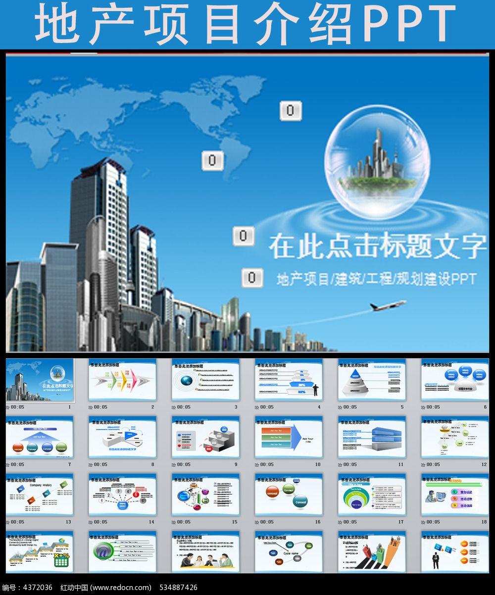 地产项目介绍ppt模板
