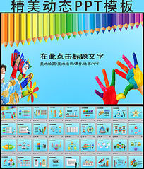 儿童绘画培训班PPT模板