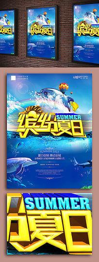 缤纷夏日海洋夏季海报设计