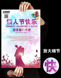 婚纱情人节快乐海报设计