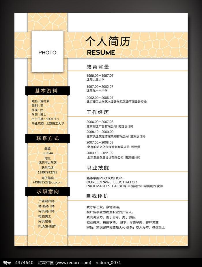 晶格卡其色个人简历ag手机版下载|首页图片