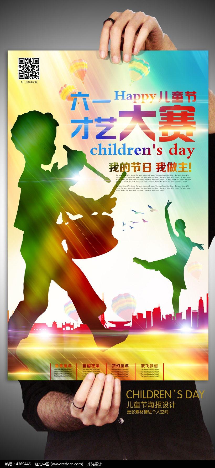 六一儿童节才艺大赛创意海报设计