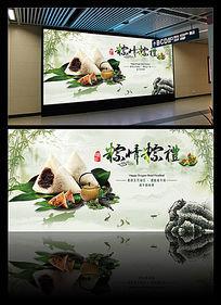 粽情粽礼端午节宣传海报设计