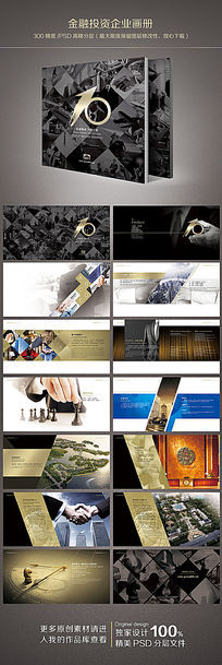 企业周年纪念宣传画册设计