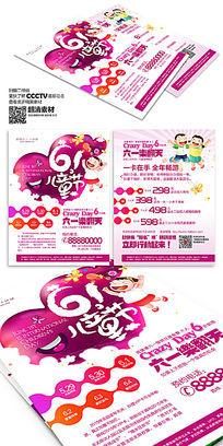 时尚61儿童节活动宣传单