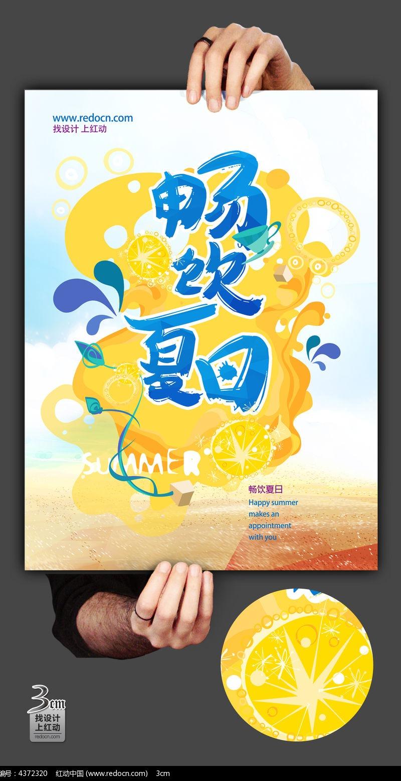 时尚畅饮夏日奶茶店海报