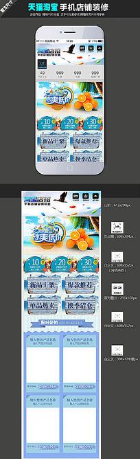 手机端水果首页模板