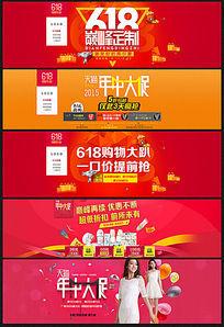 淘宝天猫京东活动促销海报设计