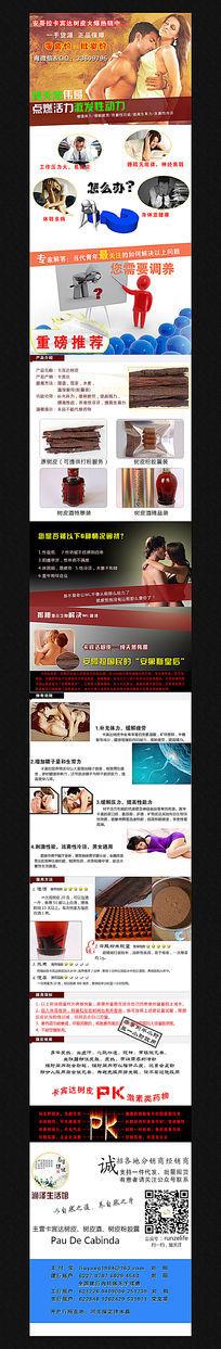 淘宝天猫玛咖保健品细节描述