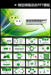 微信微营销培训工作总结PPT模板