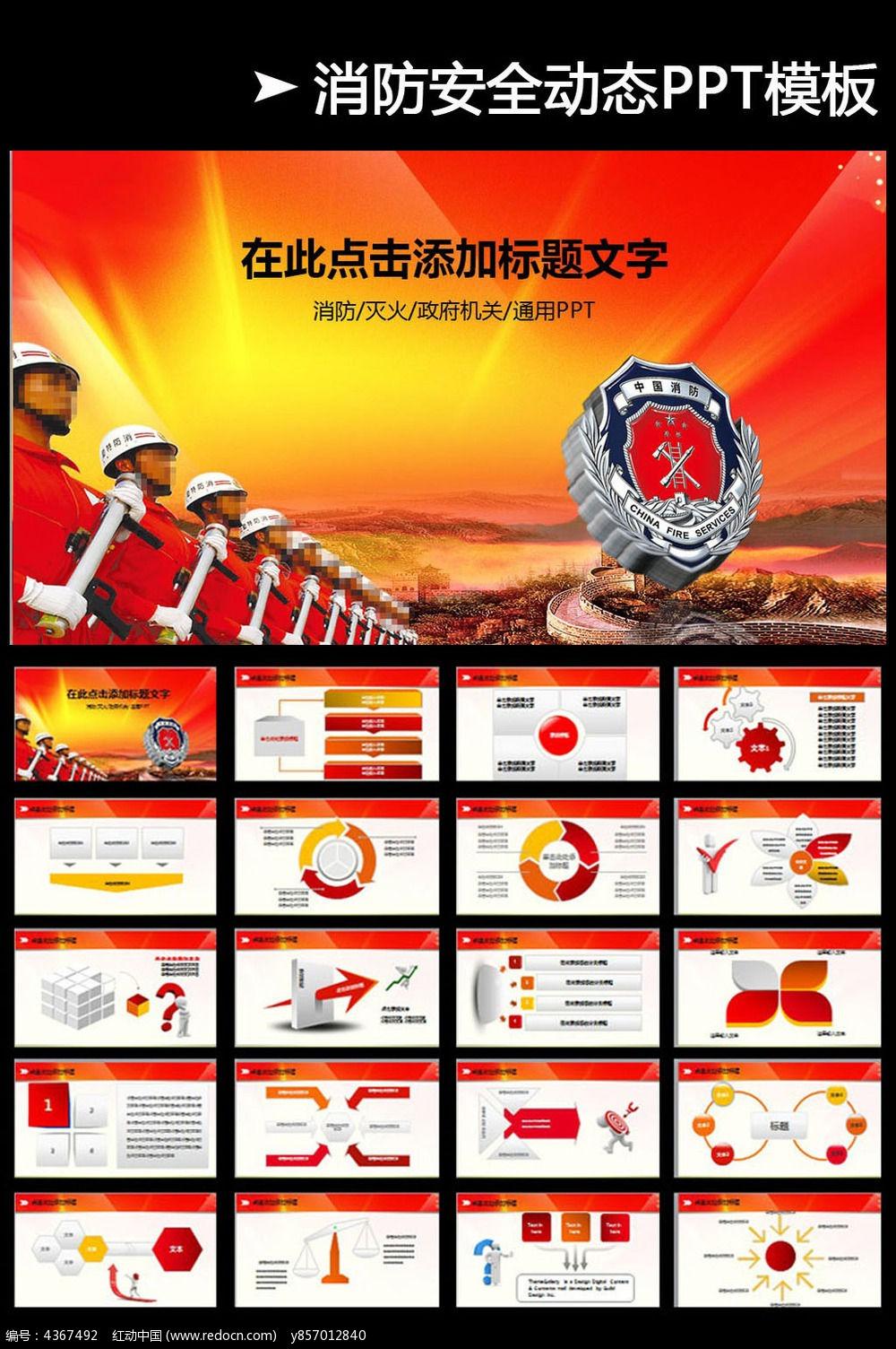 消防安全工作总结报告ppt模板