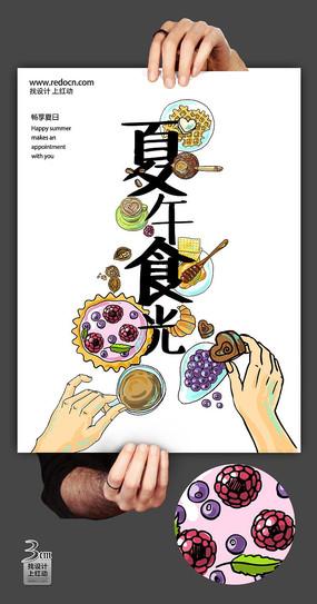 夏午食光创意美食海报设计