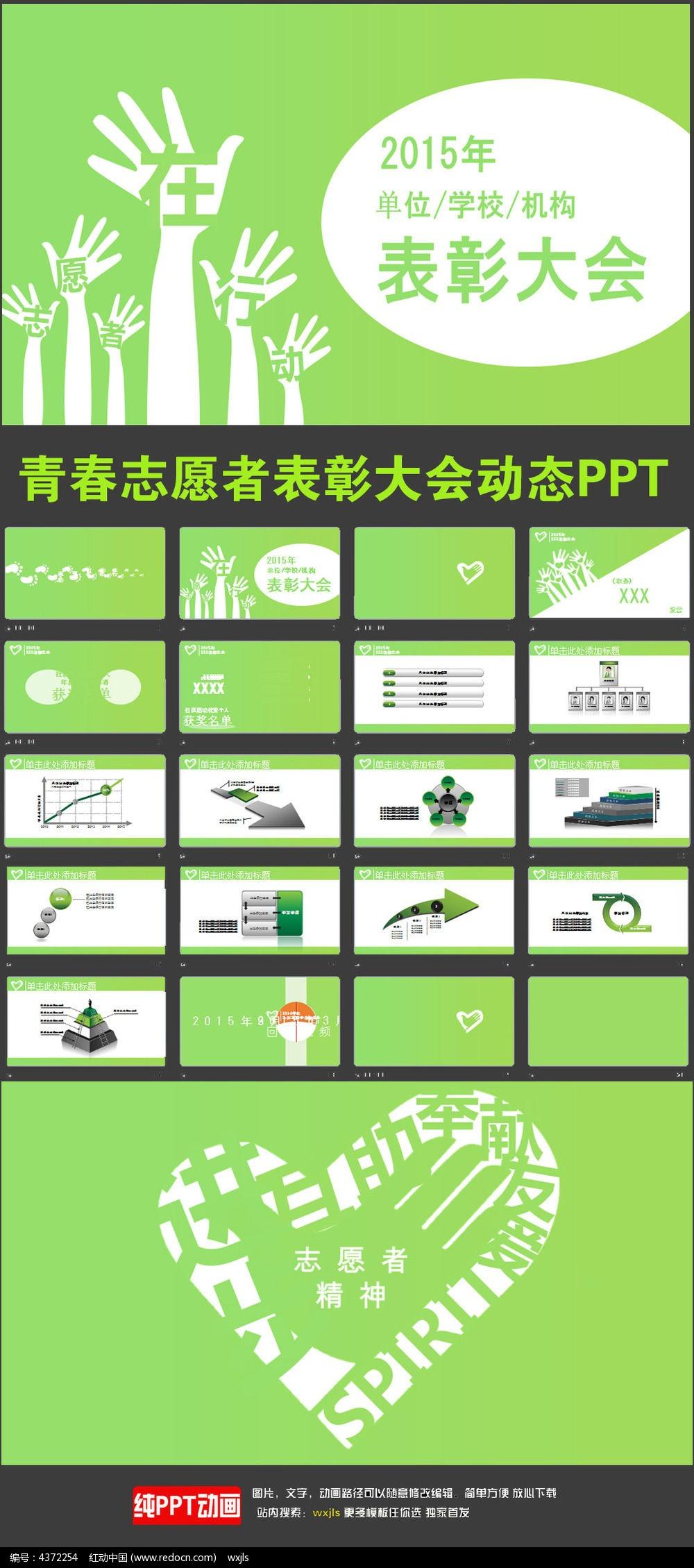 汇报 ppt背景图 医院活动 幻灯片 工作总结 计划-8款 青年志愿者PPT图片